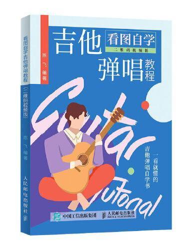 看图自学吉他弹唱教程 二维码视频版