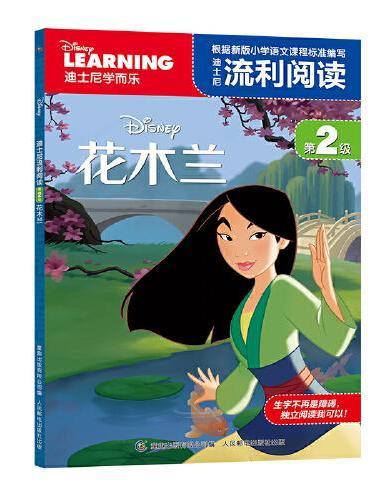迪士尼流利阅读第2级 花木兰