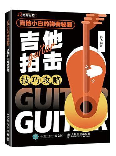 吉他小白的弹奏秘籍 吉他拍击技巧攻略