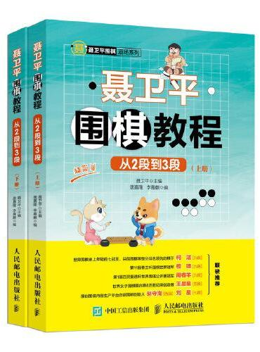 聂卫平围棋教程 从2段到3段