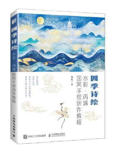 四季诗绘 水彩丙烯国风手绘创作教程