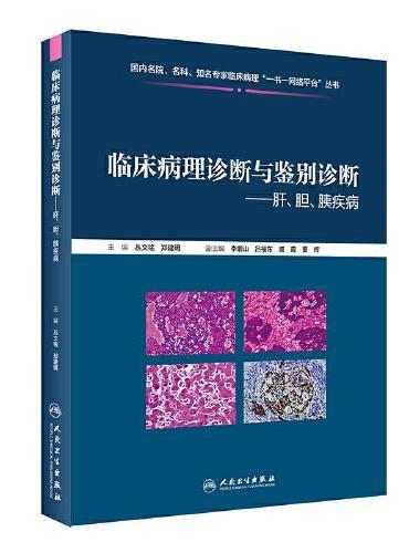 临床病理诊断与鉴别诊断·肝、胆、胰疾病