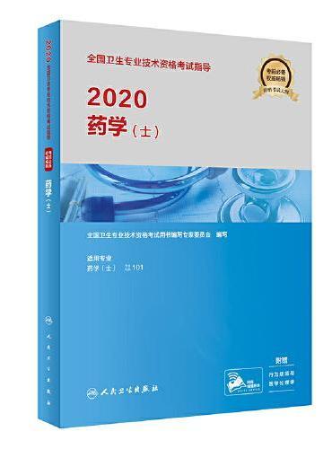 2020全国卫生专业技术资格考试指导·药学(士)(配增值)