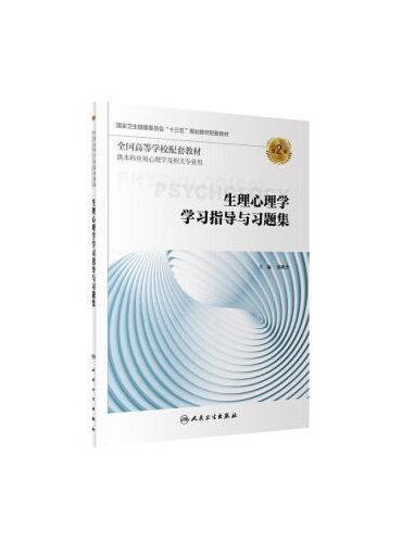 生理心理学学习指导与习题集(第2版/本科心理配教)