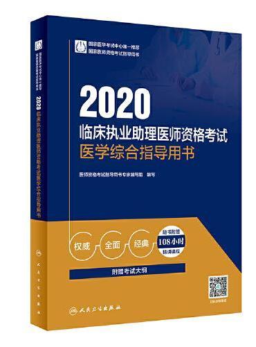 2020临床执业助理医师资格考试医学综合指导用书(配增值)