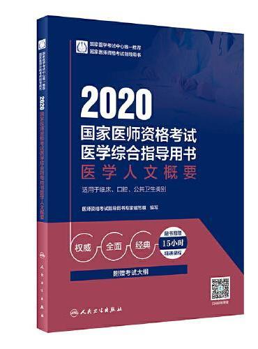 2020国家医师资格考试医学综合指导用书  医学人文概要(配增值)