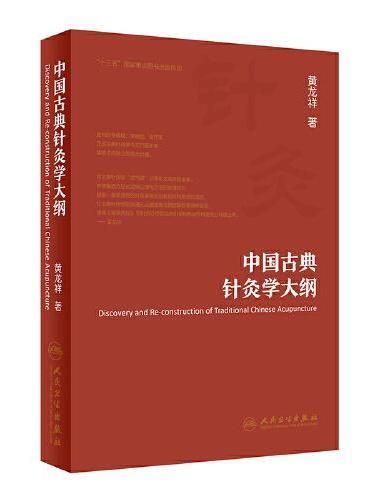 中国古典针灸学大纲
