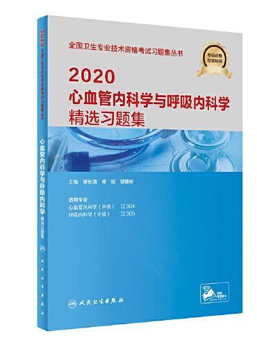 2020心血管内科学与呼吸内科学精选习题集