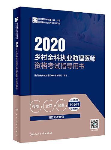 2020乡村全科执业助理医师资格考试指导用书(配增值)