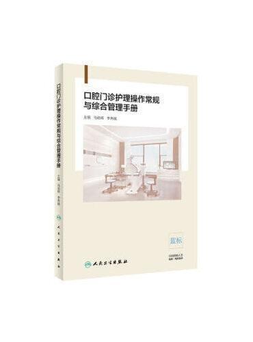 口腔门诊护理操作常规与综合管理手册