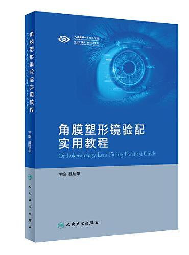 角膜塑形镜验配实用教程