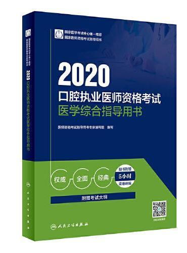 2020口腔执业医师资格考试医学综合指导用书(配增值)