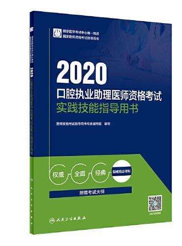2020口腔执业助理医师资格考试实践技能指导用书(配增值)