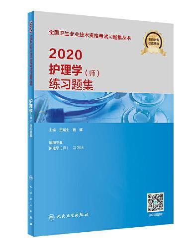 2020护理学(师)练习题集(配增值)
