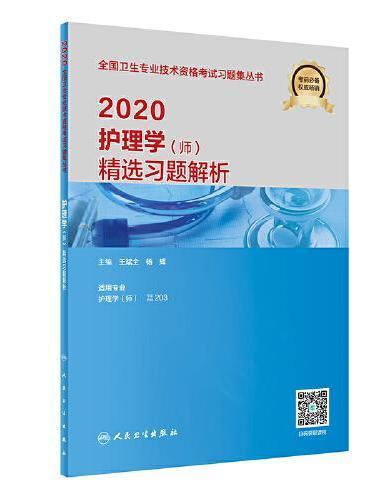2020护理学(师)精选习题解析(配增值)