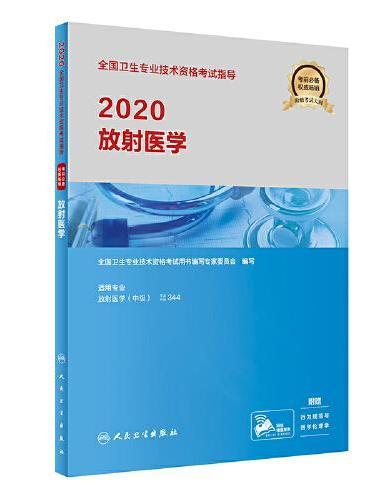 2020全国卫生专业技术资格考试指导·放射医学(配增值)