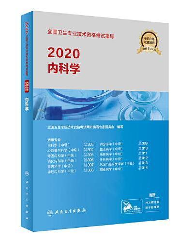 2020全国卫生专业技术资格考试指导·内科学(配增值)