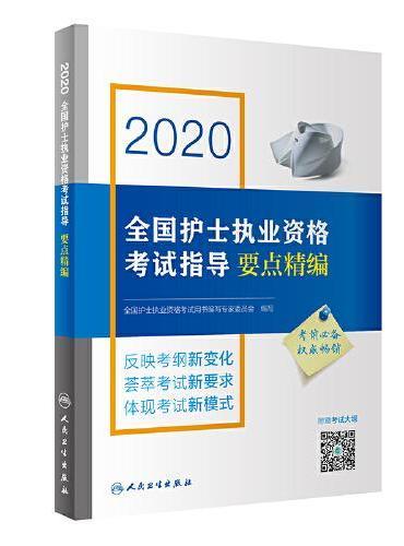 2020全国护士执业资格考试指导要点精编(配增值)
