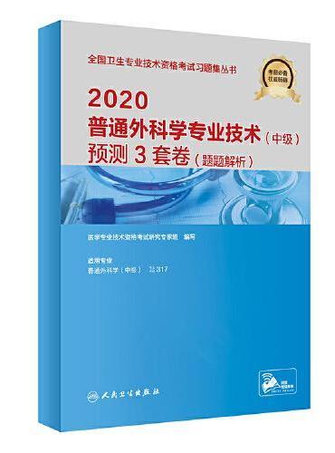 2020普通外科学专业技术(中级)预测3套卷(题题解析)