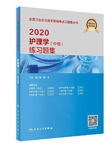 2020护理学(中级)练习题集
