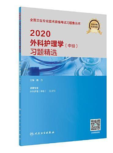 2020外科护理学(中级)习题精选(配增值)