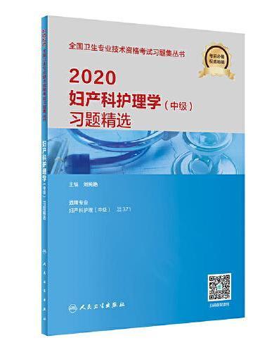 2020妇产科护理学(中级)习题精选(配增值)