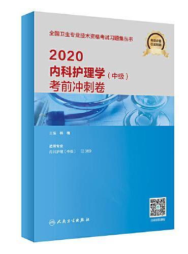 2020内科护理学(中级)考前冲刺卷(配增值)