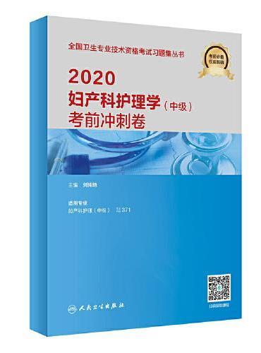 2020妇产科护理学(中级)考前冲刺卷(配增值)