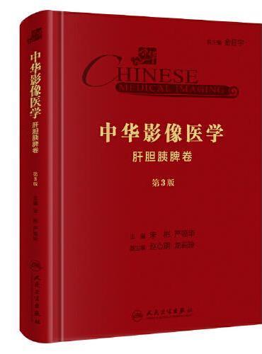 中华影像医学·肝胆胰脾卷(第3版/配增值)