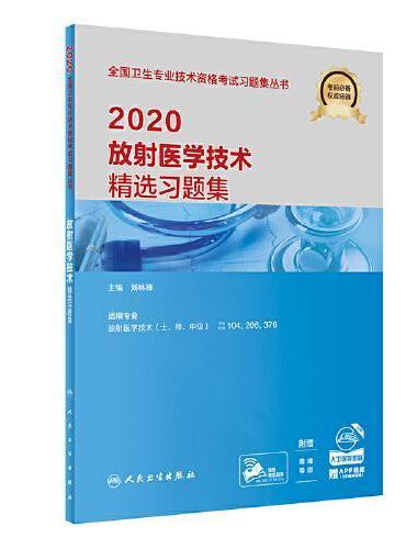 2020放射医学技术精选习题集