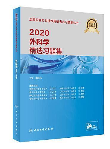 2020外科学精选习题集