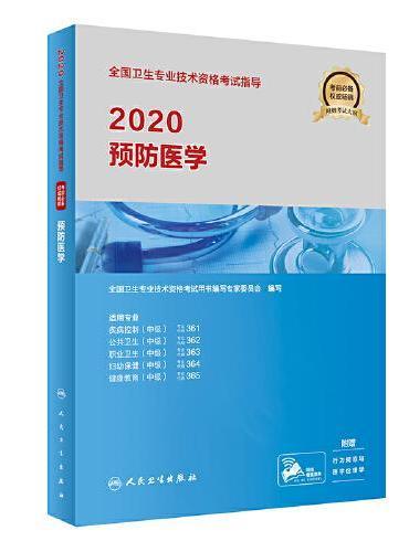 2020全国卫生专业技术资格考试指导·预防医学(配增值)