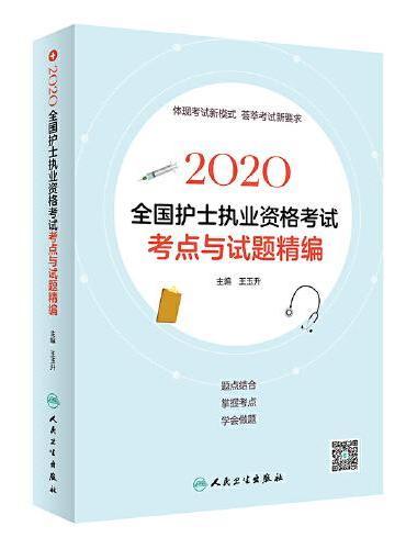 2020全国护士执业资格考试·考点与试题精编