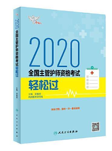 考试达人:2020全国主管护师资格考试·轻松过