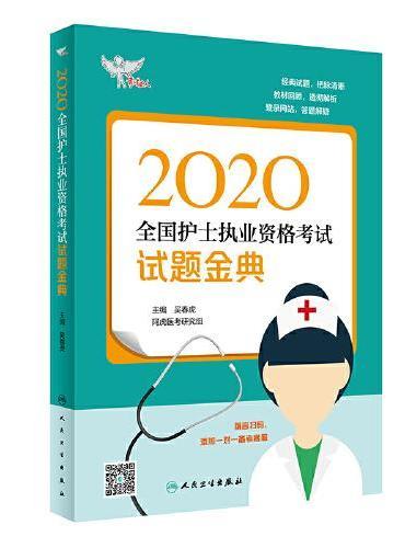 考试达人:2020全国护士执业资格考试·试题金典
