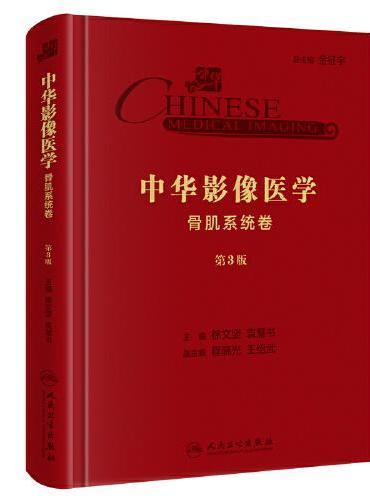 中华影像医学·骨肌系统卷(第3版/配增值)