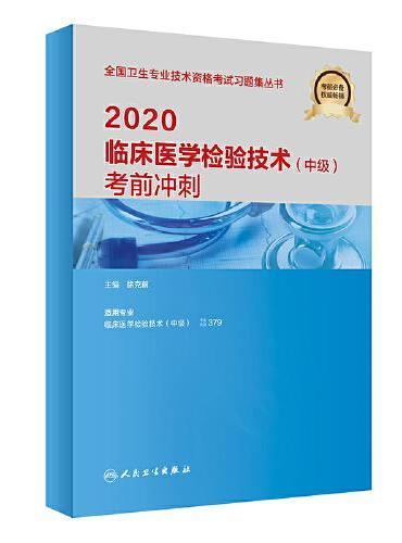 2020临床医学检验技术(中级)考前冲刺