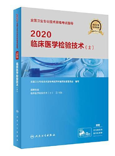 2020全国卫生专业技术资格考试指导·临床医学检验技术(士)(配增值)