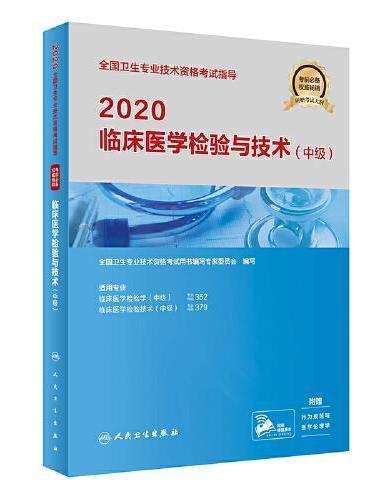 2020全国卫生专业技术资格考试指导·临床医学检验与技术(中级)(配增值)