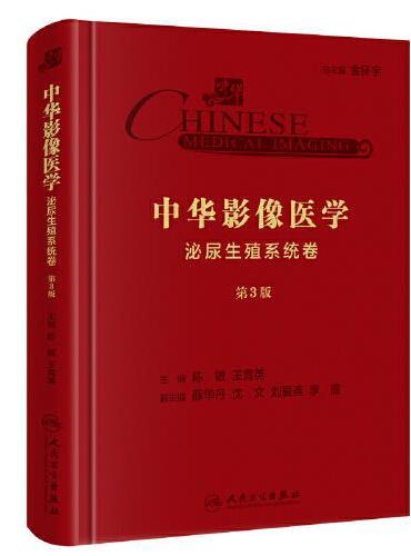 中华影像医学·泌尿生殖系统卷(第3版/配增值)