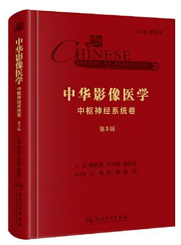 中华影像医学·中枢神经系统卷(第3版/配增值)