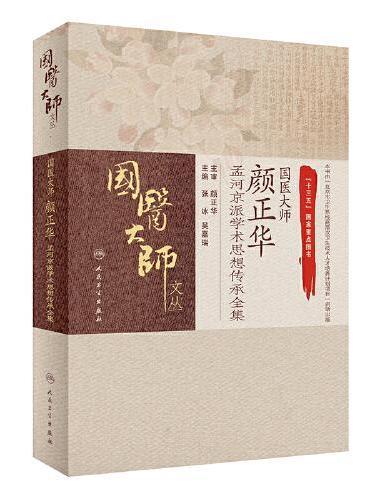 国医大师颜正华孟河京派学术思想传承全集