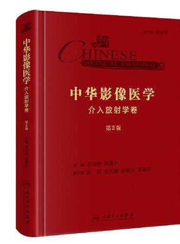 中华影像医学·介入放射学卷(第2版)