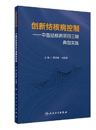 创新结核病控制·中盖结核病项目三期典型实践