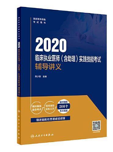 2020临床执业医师(含助理)实践技能考试辅导讲义(配增值)