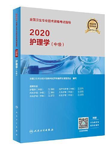 2020全国卫生专业技术资格考试指导·护理学(中级)(配增值)