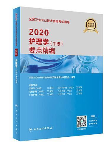 2020全国卫生专业技术资格考试指导·护理学(中级)要点精编(配增值)