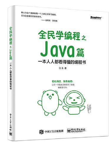 全民学编程之 Java篇——一本人人都看得懂的编程书