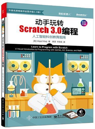 动手玩转Scratch 3.0编程:人工智能科创教育指南