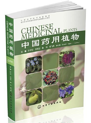 中国药用植物(二十六)